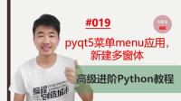 Python高级进阶教程019期 pyqt5菜单menu应用,新建多窗体#刘金玉编程
