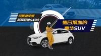 【车问大师】英菲尼迪QX30,小排量也有大乐趣