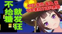 原来是酱紫 2 吸血鬼?狼人?万圣节前夜,女巫绛正式上线!