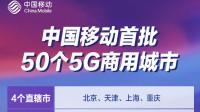 5G正式到来!5G套餐上线 128元起步 首批商用城市公布 有你的家乡吗?