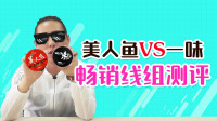 化氏一味VS上海美人鱼成品线组 某宝畅销哪家强?《钓具体验官》 第12期