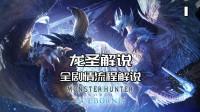 【龙圣】《怪物猎人世界》(含冰原DLC)全剧情流程解说——1.序章