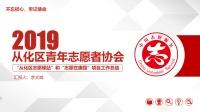 """2019年从化区青协""""从化区志愿驿站""""和""""志愿在康园""""项目工作总结"""