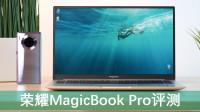 「消费者说」第40期:4000块的Linux+AMD真香么?荣耀MagicBook Pro体验评测