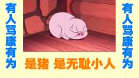 有人骂康有为是猪 是无耻小人
