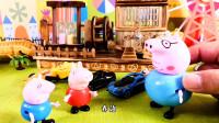 小猪佩奇和特别抠门的猪爸爸