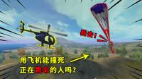 可爱的Anna:用飞机撞跳伞的敌人!结果敌人毫发无损,这还真实?