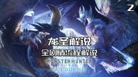 【龙圣】《怪物猎人世界》(含冰原DLC)全剧情流程解说——2.贼龙与古代树森林