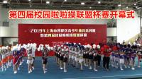 2019年上海市普陀区第四届校园啦啦操联盟杯赛开幕式