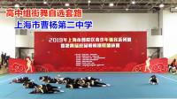 第四届校园啦啦操联盟杯赛-高中街舞自选-曹阳二中