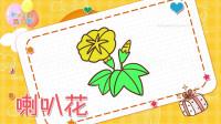 植物花卉简笔画大全,画喇叭花简笔画,积木时光简笔画