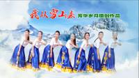 芳华岁月原创作品团队版《我从雪山来》视频制作:映山红叶