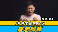 【BBOX教学】唐老鸭音 /一分钟学会BBOX/Mix超神讲堂/Beatbox教程/HMbrothers出品/基础入门学习