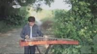 古筝演奏-《Takes》-好听的古筝曲
