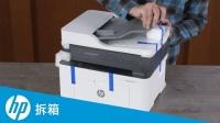 如何从包装箱取出 HP Laser100和MFP130 打印机系列并对其设置