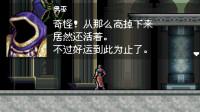 【逐梦】GBA《恶魔城 月之轮回》实况2 BOSS男巫