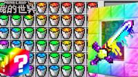 我的世界百万幸运方块:创世神彩虹剑,无限吸附闪现敌人插翅难逃