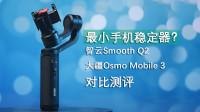 最小手机稳定器?智云Q2、大疆Osmo Mobile 3对比测评
