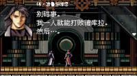 【逐梦】GBA《恶魔城 月之轮回》实况3 BOSS铁巨人