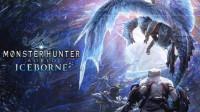[无名氏游戏解说]我带发哥打《怪物猎人世界:冰原》4