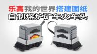 乐高我的世界MOC动力矿车搭建 LEGO Minecraft MOC