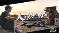 《荒野纵横》第一季 阴山暮歌2:千载关塞,大漠孤城