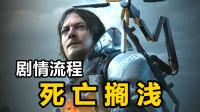【KO酷】《死亡搁浅》01期 派送健脑药 全剧情攻略流程解说 PS4游戏