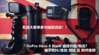 [猴子开箱] GoPro8 Black 值得升级/购买?电子防抖/夜拍 评测及附件推荐 抽奖活动开启 关注及留言就可以参加