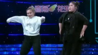 2位灵活胖姑娘对拼舞蹈,可爱模样像熊猫打架,笑翻全场