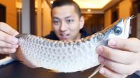 花两千元只金龙鱼想要榨油!最后做出一锅超好吃的烤鱼!