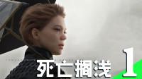 序章:快递员丨《死亡搁浅》大电影剧情【无解说版】