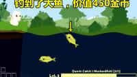 大海解说小猫钓鱼2:小鱼做鱼饵五歌籽岷小本屌德斯逆风笑老戴小源小枫坑爹哥抽风橙子
