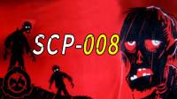 SCP008,真实又极为危险的丧尸病毒,SCP基金会科普系列