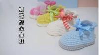 玉儿纺-蝴蝶结宝宝鞋教程全集 0-1岁婴儿宝宝鞋钩编教程