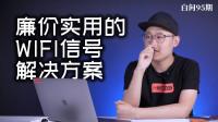 「白问 NO.95期」实用WIFI信号解决方案 小米CC9Pro和坚果Pro3的屏幕 怎么回事?