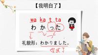 """日语学习教程:""""我明白了""""用日语是怎么说的呢?"""