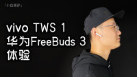 「小白测评」 华为FreeBuds 3 vivo TWS1 体验测评 半开放还有降噪表现如何