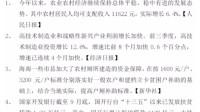 装配式建筑行业市场简报11