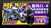 春风CL-X 贝纳利新黄龙 阿斯顿马丁等2019米兰车展新车实拍 | 照摩镜