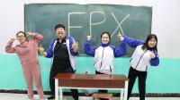 FPX取得世界冠军,学生在班里兴奋欢呼!没想老师的反应更逗