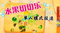 10 宝宝巴士亲子益智游戏,水果切切乐,单人模式玩法