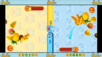 11 宝宝巴士亲子益智游戏,水果切切乐,双人模式玩法