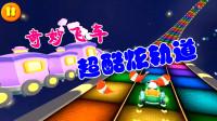12 宝宝巴士亲子益智游戏,宝宝巴士奇妙飞车超酷炫的轨道