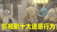 【刘哔】盘点影视剧十大迷惑行为!大人时代变了啊!