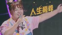 嗨唱转起:来原创网络红人王七七嗨唱少女没有腰为胖代言!