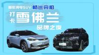 首款纯电SUV畅巡亮相 打卡雪佛兰品牌之夜