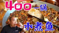 北京开了21年的水煮鱼,400元一锅?满锅的红油辣椒,馋到流口水!