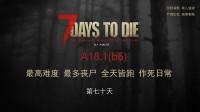 七日杀A18最高难度日常第70期(危机突生 防御被强行冲破的尸潮)