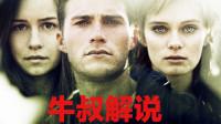 【牛叔】一部被脑洞故事拯救的电影,编剧给力!四个青年男女竟是四世同堂!