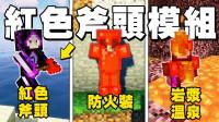 舞秋风【我的世界】模组教学 02 消防员模组 是红色斧头!居然还把岩浆变成高级温泉